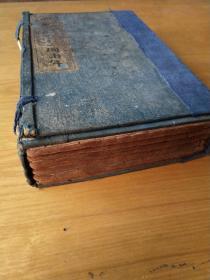 《铜板四书》,儒家主要经典之一,清同治年间木刻板,一函一套六册全。 规格24.5X16.5X6cm