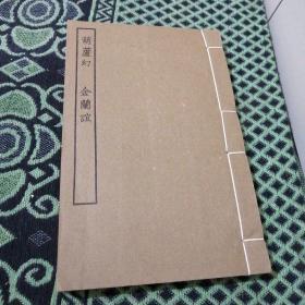 古本戏曲丛刊五集---葫芦幻 金兰谊 (线装全一册)