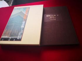日本的佛教建筑  寺院建筑  佛堂 厨子,日本重要文化财图集 12  社寺建造物 10个大彩图,390个黑白小图,30页平面图