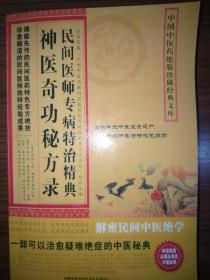 民间医师专病特治精典神医奇功秘方录
