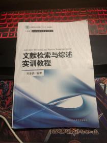 文献检索与综述实训教程/21世纪信息资源管理系列教材