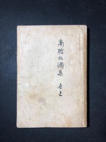南腔北调集 民国三十年 初版