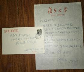 保真信札:蔡尚思(著名历史学家、中国思想史研究专家、复旦大学副校长)信札一通一页 附封