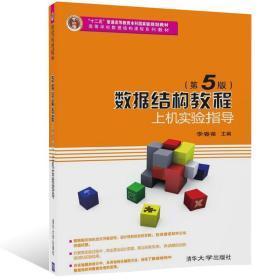 正版 数据结构教程 第5版第五版 上机实验指导 李春葆 数据结构上机指导书 数据结构教程习题教材辅导书 数据结构教材教程 清华