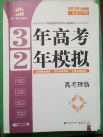 2019年 3年高考2年模拟,高考理数,有答案册,(整套共4本)高中数学,高考数学,高中理科