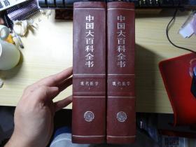 中国大百科全书— 现代医学 I 、II(二册合售)