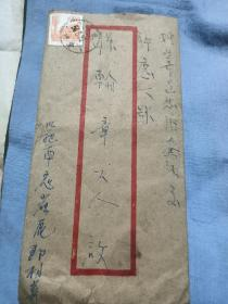 50年代烟台道恕街至掖县,孙海镜信封信札。17/8.5