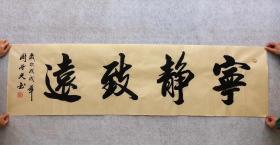 中国书法家协会会员周荣光老师六尺对开书法【宁静致远】180*50厘米