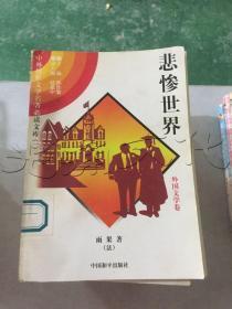 悲惨世界.1.外国文学卷.中外传世文学名著必读文库(一)---[ID:302151][%#344J6%#]