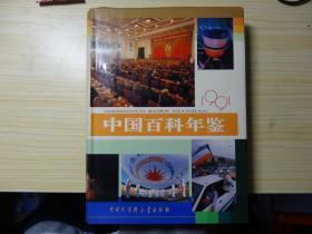 中国百科年鉴1991