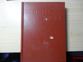 中国百科年鉴1984