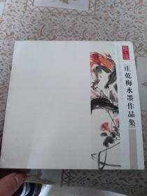 2015年《庄乾梅水墨作品集》,中央美术出版社