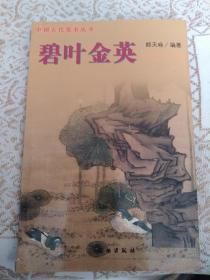 文物出版社《明清花鸟画》