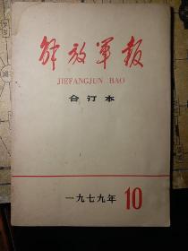 一九七九年10月《解放军报》合订本,年代久远品相看图,有缺页