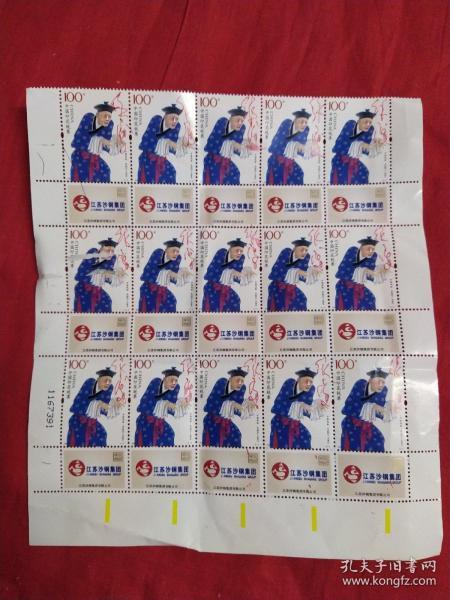 中国印花税票,15个合售