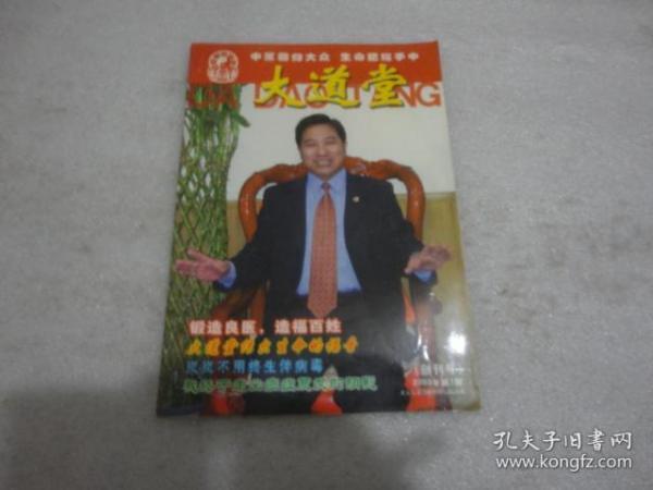 大道堂(创刊号 2003年总第一期)【043】
