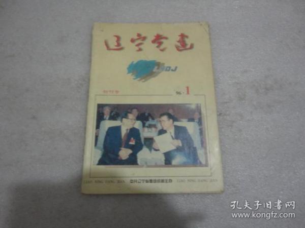 创刊号:辽宁党建(1996-01)总第1期【043】