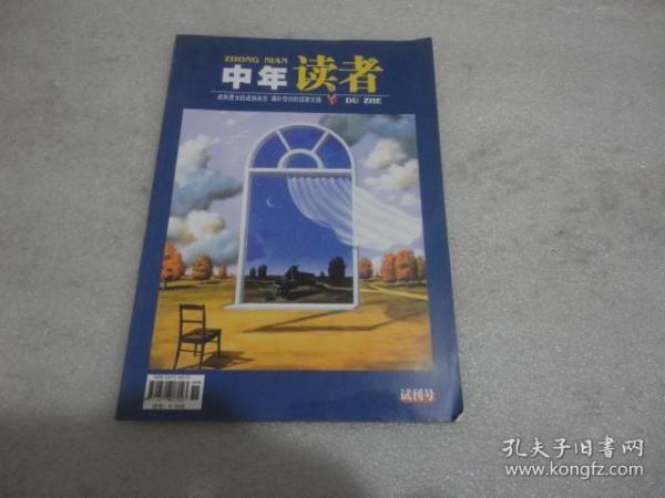 中年读者 试刊号【043】