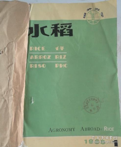 国外农学——水稻(双月刊)  1986年(1-6)期   合订本   (馆藏)