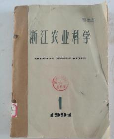 浙江农业科学(双月刊)   1991年(1-6)期  合订本   (馆藏)