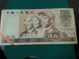 中国印钞造币总公司赠,伍拾圆票样。