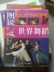 图说世界文化:图说世界舞蹈(大16开硬精装)