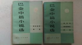 1980年四川人民出版社出版《巴金中篇小说选》(上下卷)全二册、一版一印