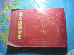 象吉通书全集(1一29卷)