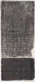 元明清三朝进士题名碑录-0036成化17年辛丑科(1481)王华 黄珣 张天瑞。原刻。北京国子监。民国拓本。拓片尺寸80.15*184.68厘米。宣纸原色微喷印制,按需印制不支持退货