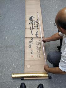 名人字画;李清才书法八九年国庆节条幅卷轴装裱115厘米*32厘米