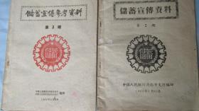储蓄宣传资料——第3、4期两本合售——中国人民银行济南支行、青岛支行——1962年1至五月
