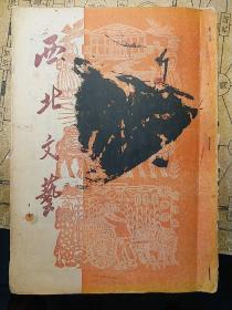 1950年《西北文艺》内有:中央人民政府命令     中国人民政治协商会议第一届全国委员会第二次会议所提出的中华人民共和国国徽图案及对该图案的说明,业经中央人民政府委及会第八次会议通过,特公布之。     此令         主席毛泽东      1950年9月20日      (年代久远品相看图)