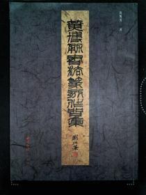 黄博勇书法篆刻作品集