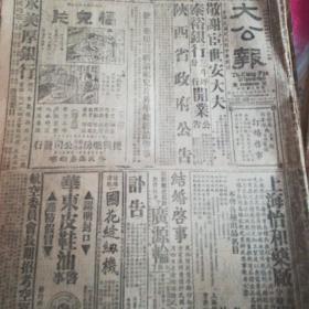 抗战《大公报》零陵,常宁,东安,邵阳内容,中美空军袭湘境,广州被炸,鞍山之炸,中印公路