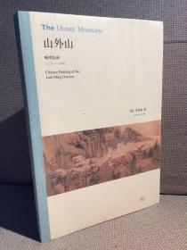 山外山:晚明绘画(高居翰作品,丰富插图,大开本)