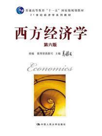 ②手西方经济学(第六版) 高鸿业 教育部高教司组 中国人民大学