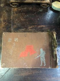 侵华日军攻占南京城后所摄照片册(抗战文物/盖有日军占领南京联队印章)
