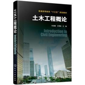 土木工程概论 朱彦鹏 王秀丽 化学工业出版社 9787122301895