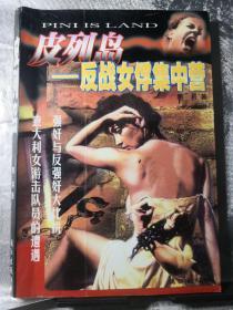 皮列岛-反战女俘集中营 隋易 著 漓江出版社 大32开