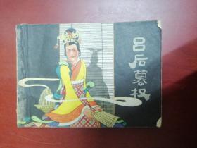 【连环画】吕后篡权