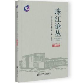 珠江论丛 2020年第1辑 总第27辑