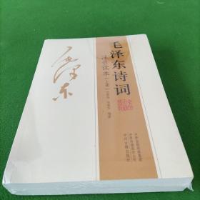 毛泽东诗词(注音读本)上下册
