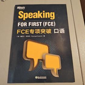 新东方 FCE专项突破:口语