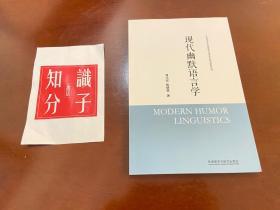 现代幽默语言学(中青年学者外国语言文学学术前沿研究丛书)