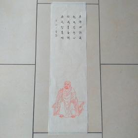 书房小雅品《弘一法师朱墨绘罗汉》10