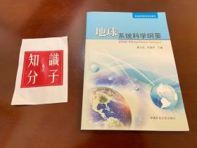 地球系统科学纲要/普通高等院校规划教材