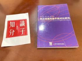 英汉语篇衔接手段对比研究