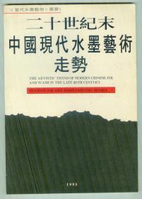 当代水墨艺术丛书1《二十世纪末中国现代水墨艺术走势》仅印0.15万册