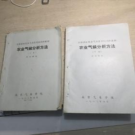 农业气候分析方法(上下册)