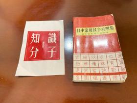 日中常用汉字对照集